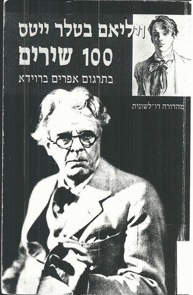 קובץ:Broyda Yeats 100 0009.jpg