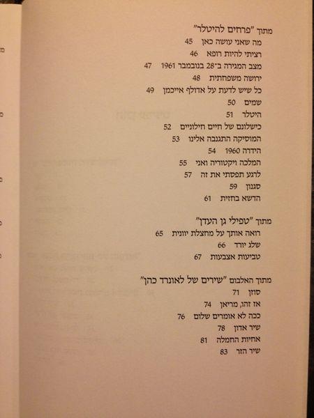 קובץ:Leonard Cohen Kobi Meidan 05.JPG