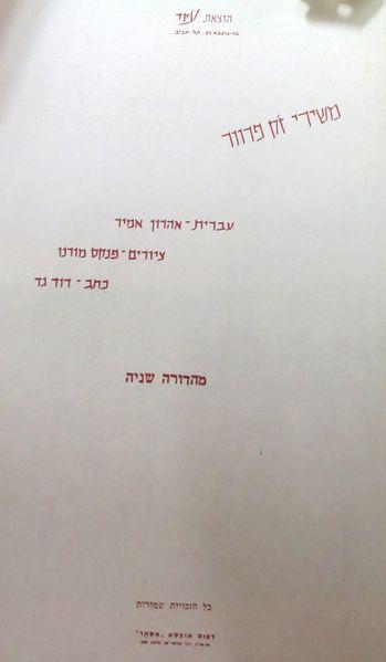 קובץ:Prevert hebrew.JPG