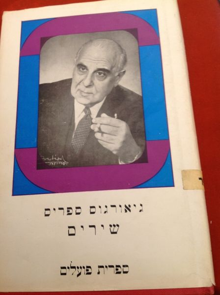 קובץ:Seferis 1 small.jpg