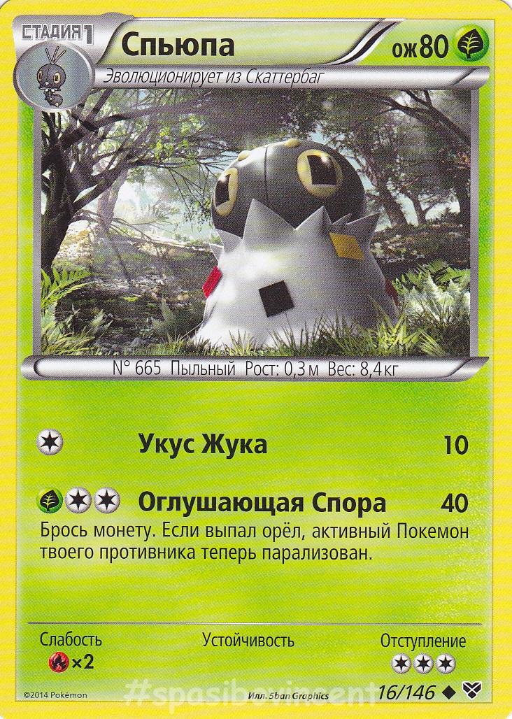 покемон фото карточек