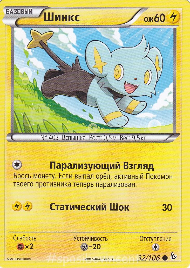 карточек покемон фото