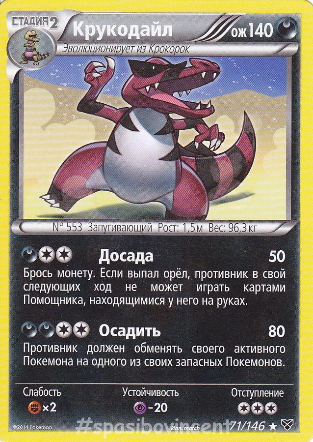 pokemoni-na-russkom-yazike-v-horoshem-kachestve