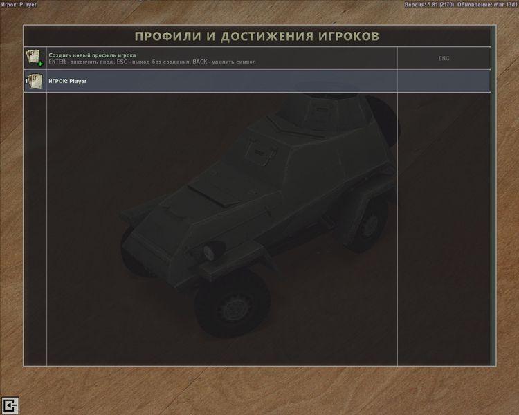 Файл:PlayerProfile.jpg