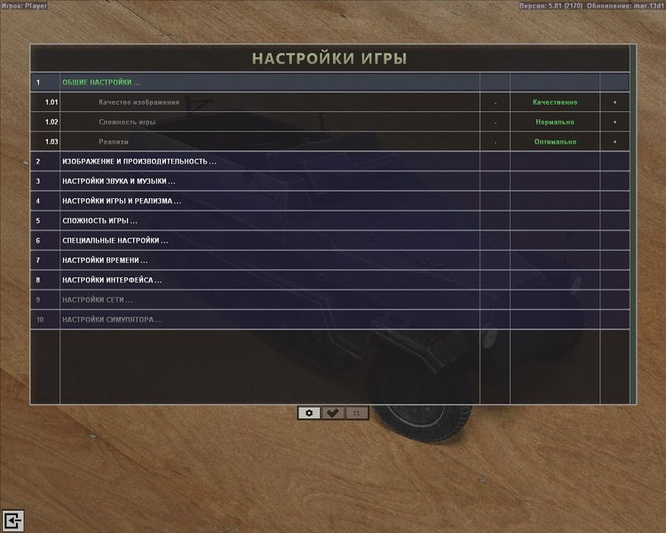 Файл:GameSettings.jpg