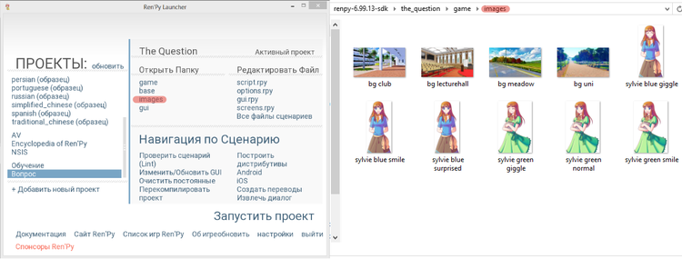 Краткое руководство (Quickstart) — Ren'Py Wiki