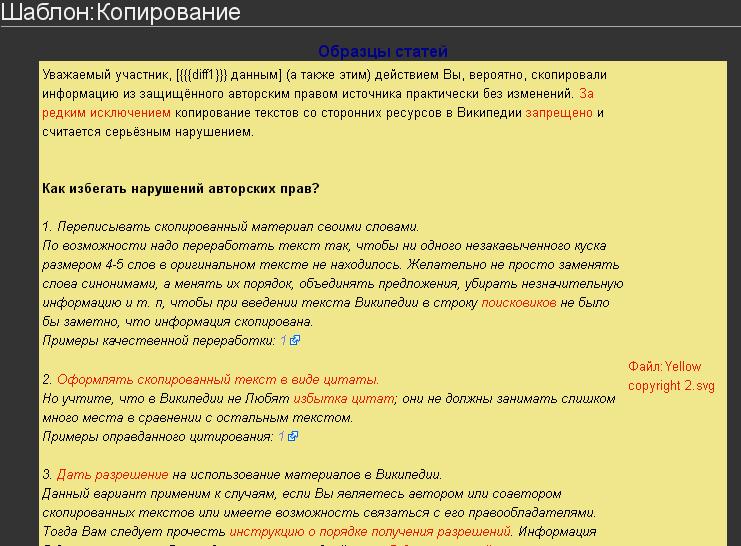 Файл:Шаблон Копирование 3.PNG