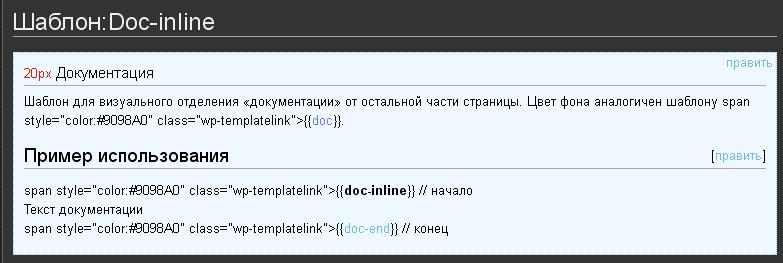 Файл:Шаблон Doc-inline 3.PNG
