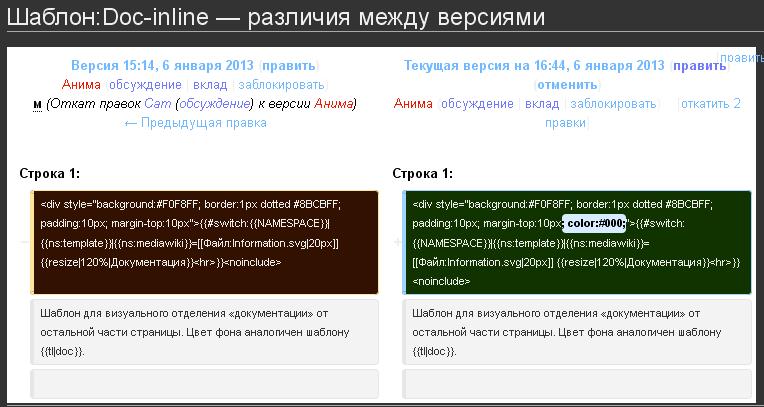 Файл:Шаблон Doc-inline 2.PNG