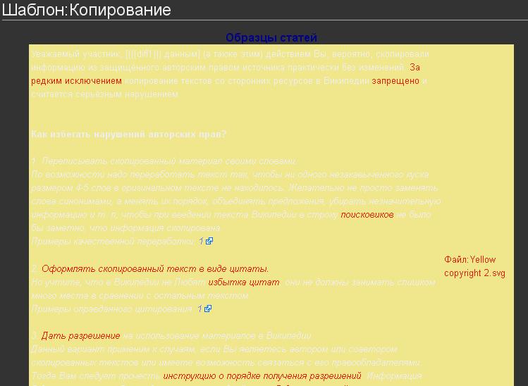Файл:Шаблон Копирование 1.PNG