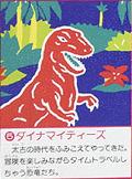 Dinomighties.png