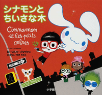 Cinnamon Petits Arbres.png