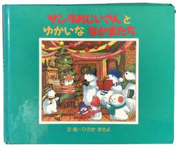 Santa Ojiisan Yukaina Nakamatachi book.png