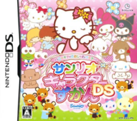 Sanrio Character Zukan DS cover.png