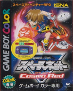 Space-Net Cosmo Red cover.png