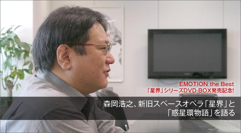File:Hiroyuki Morioka Interview main.jpg
