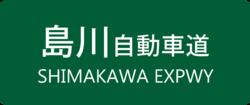 Shimakawa Expressway Sign.png