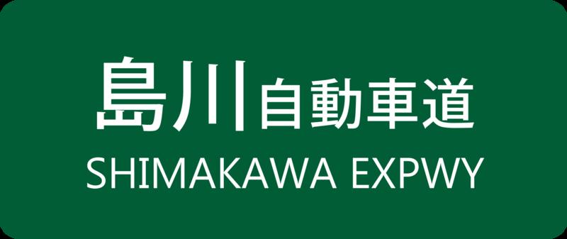 File:Shimakawa Expressway Sign.png