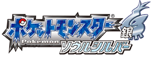 Tiedosto:SoulSilver logo.png