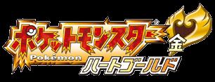 Tiedosto:HeartGold logo.png