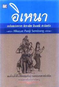 File:PanjiSemirang010.jpg