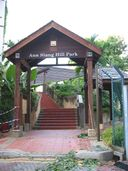 Wooden gateway to Ann Siang Hill Park.