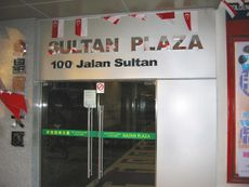 Side entrance of Sultan Plaza.