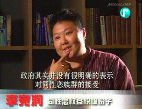 "Singaporean most well-known lesbian activist Eileena Lee during the Channel U television documentary ""Inside Out"" aired on 23 February 2005."
