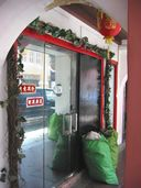 Entrance to V-Club.