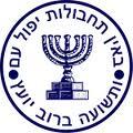 Mossad.jpg