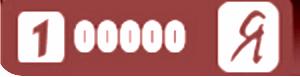 Файл:100000і лого.png