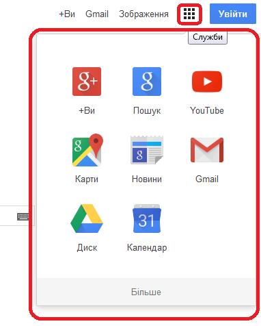 Файл:Google Служби.png