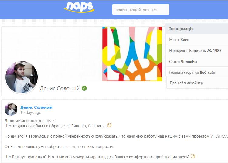 Файл:Naps ДенисСолоний.png