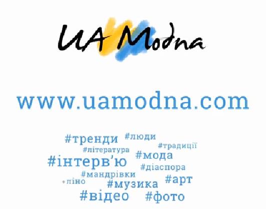 Файл:UA modna01.png