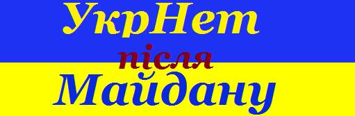 Файл:УкрНет Лого01.png