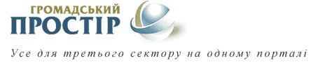 Файл:ГромПростір лого.png