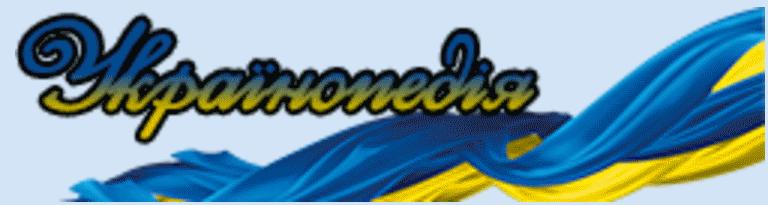 Файл:УкраїнопедіяЛого01.png