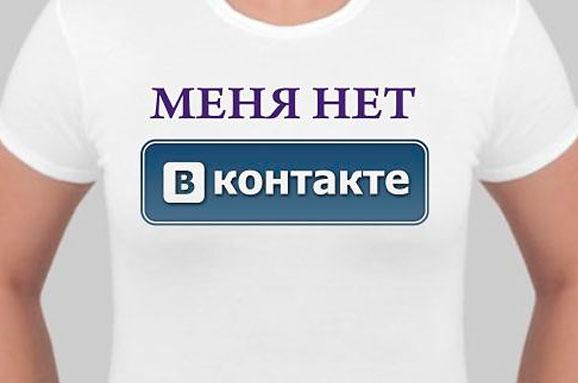 Файл:НетВКонтакте.jpg