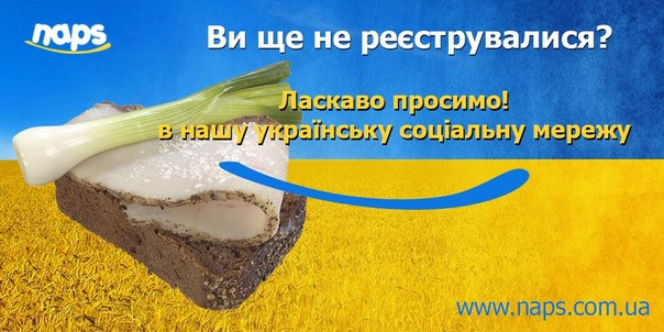 Файл:Naps Запрош01.jpg