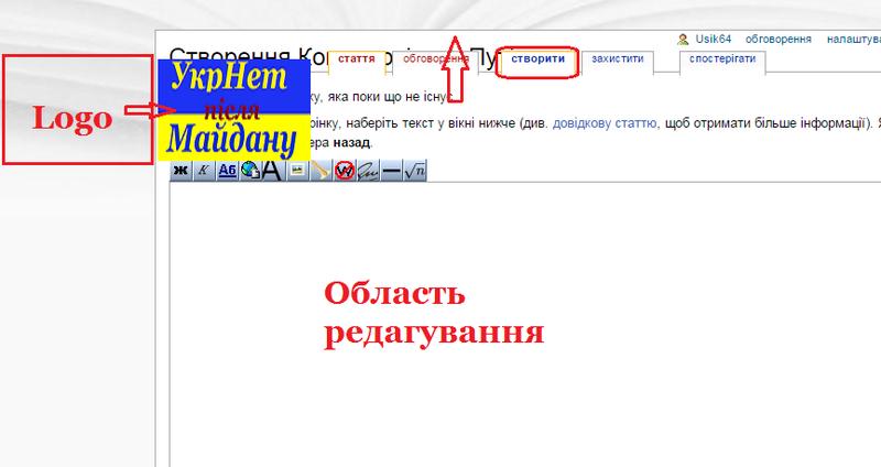 Файл:СтворитиСтаттю03.png