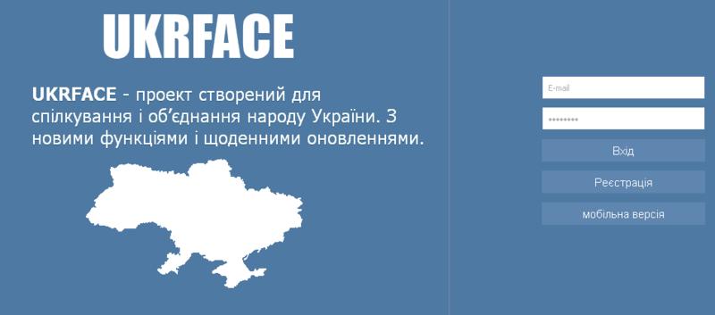 Файл:UkrFace 01 СторВходу.png