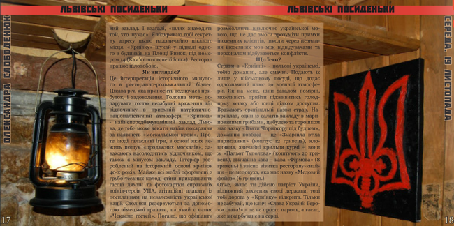 ЦитринаКриївка17.png