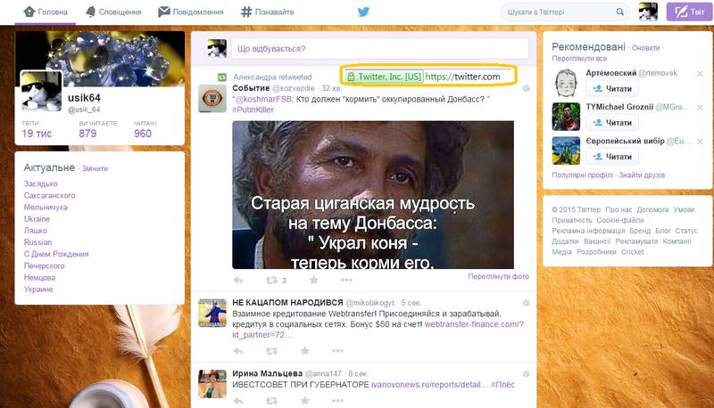 Файл:Twitter-Головнв.png