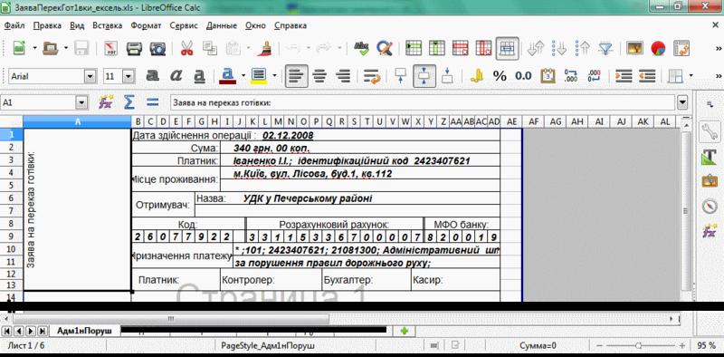 Файл:LibreOfficeCalc.png