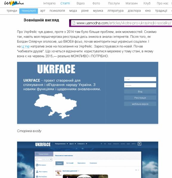 Файл:UkrFace 0 НаЮА Модна.png