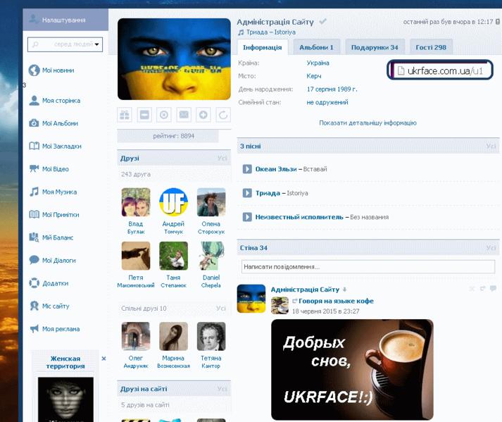 Файл:UkrFace 05 Адмін1.png