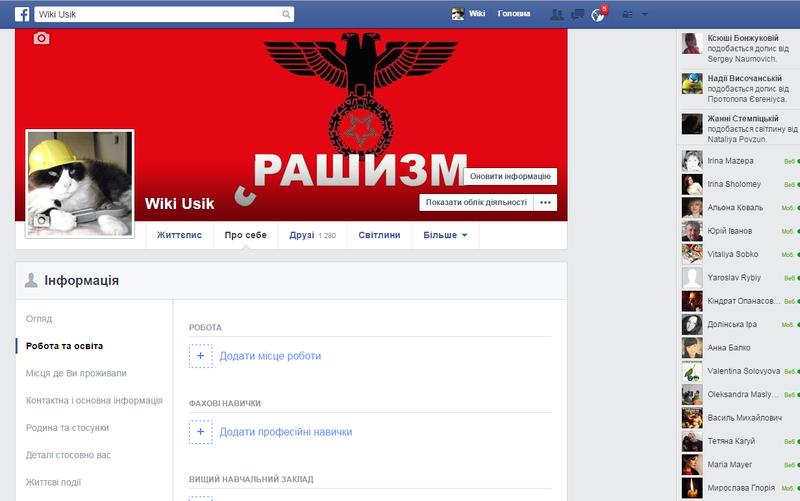 Файл:Facebook РедагуванняПрофілю.png