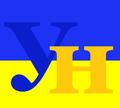 Мініатюра для версії від 12:22, 11 лютого 2015