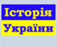 Істор Укр лого 01.png