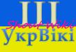 Приклад лого цієї вікі